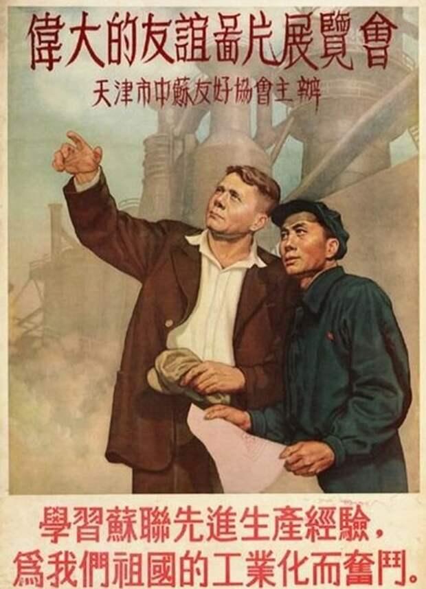 В 50-х годах СССР построил Китаю мощную промышленность
