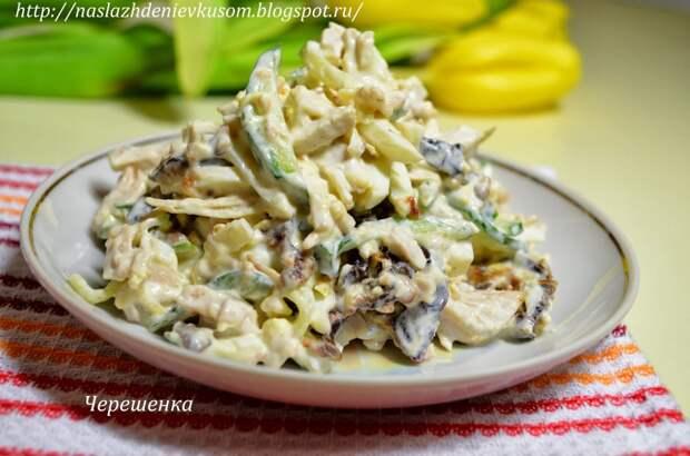 Салат «Курица с черносливом, сыром и свежим огурцом»
