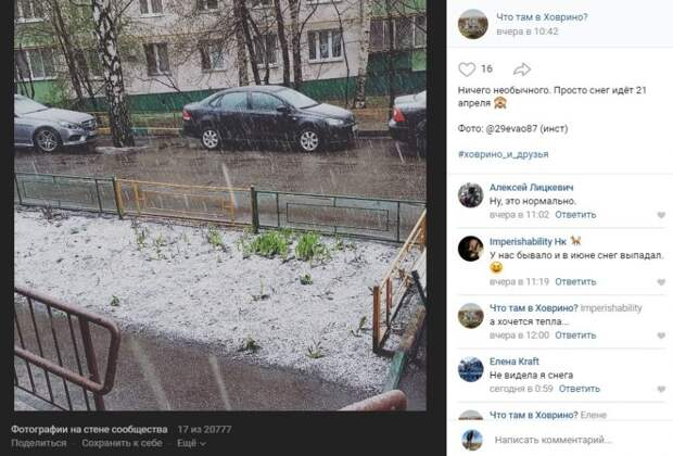 Фото дня: апрельский снег накрыл Ховрино