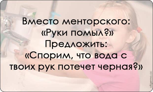 Десять родительских хитростей