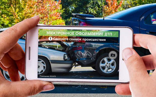 Оформить ДТП по ОСАГО можно будет через мобильник и «Госуслуги»