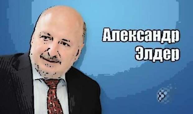 Александр Элдер - Невероятная История Успеха!