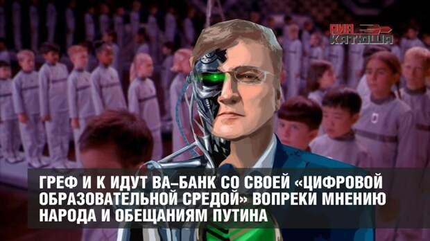 Греф и К идут ва-банк со своей «цифровой образовательной средой» вопреки мнению народа и обещаниям Путина
