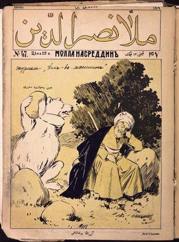 1909 Россия (Азербайджан) медведь, россия