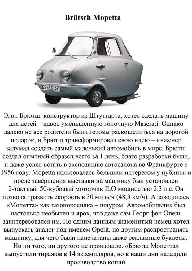 Недоразумения на колесах авто, история, курьёзы