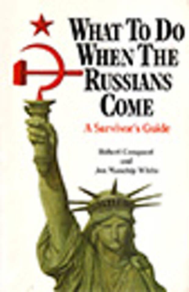 Накрылись совком. Как американцы собирались жить после завоевания Советским Союзом