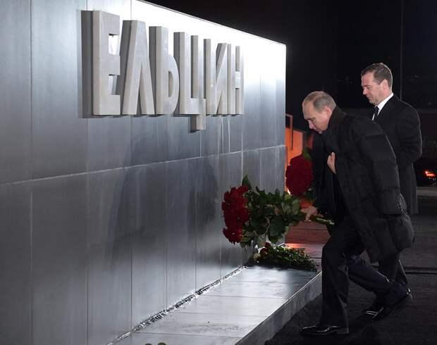 Владимир Путин на открытии Президентского центра Б.Ельцина в Екатеринбурге