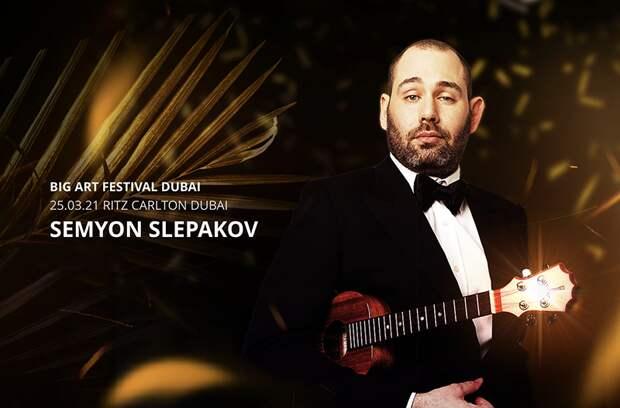 Семен Слепаков собирает друзей на фестиваль BIG Art