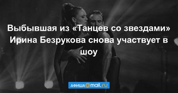 Ирина Безрукова вернулась в «Танцы со звездами»