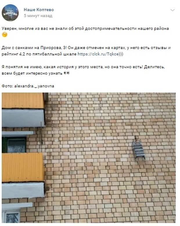 Фото дня: арт-объект на улице Приорова