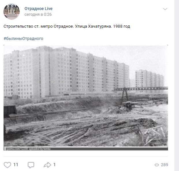 Фото дня: строительство станции метро «Отрадное»