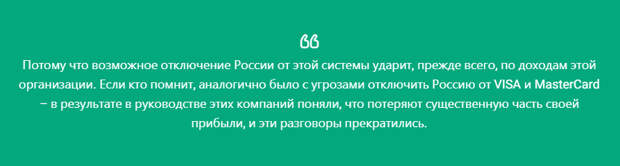 У России масса альтернатив SWIFT, а у SWIFT – ни одной альтернативы России