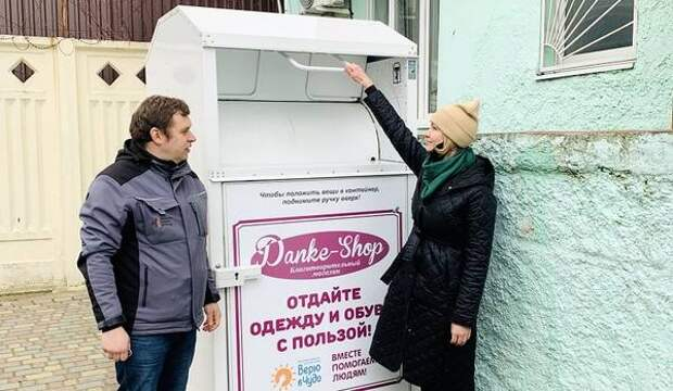 В Калининграде стартовала благотворительная акция по приёму б/у вещей