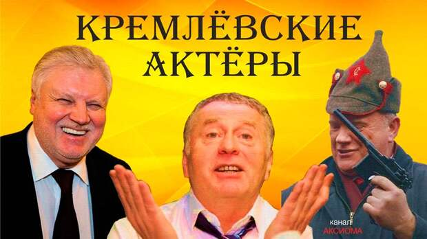 Зюганов, Жириновский и Миронов