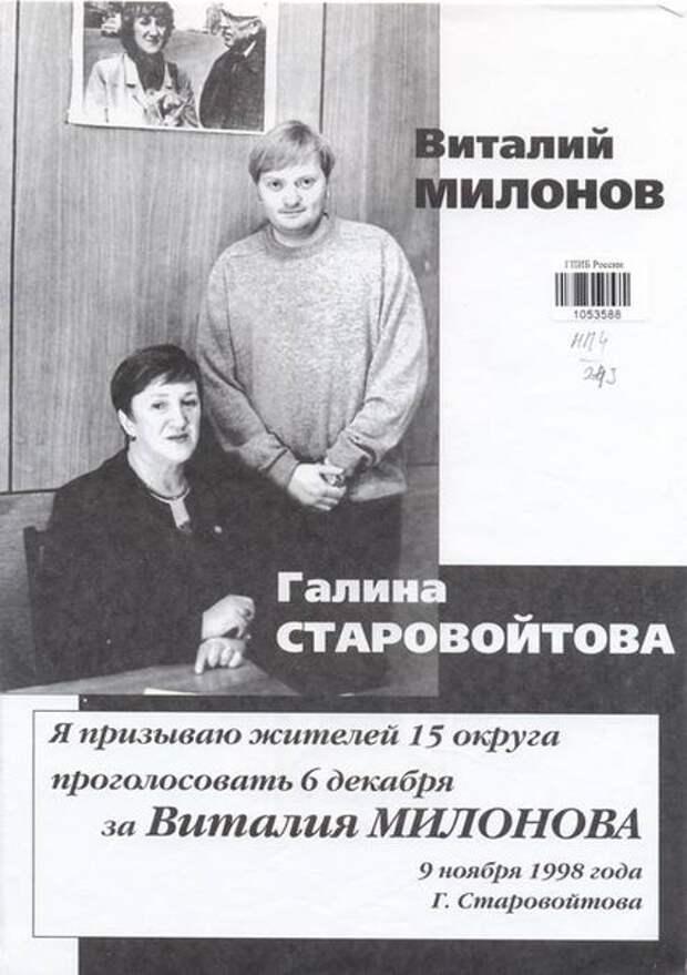 Либерал 90-ых Виталий Милонов.