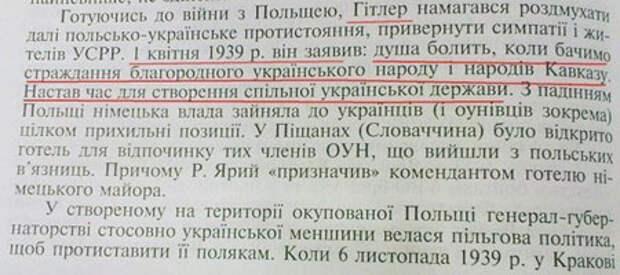У Гитлера душа болела за Украину - новые перлы украинских учебников