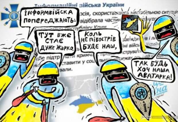 Украинские информационные паразиты