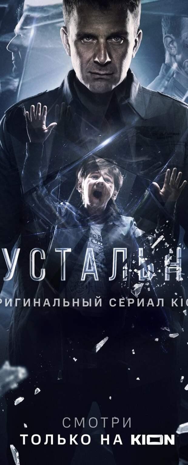 Новый трейлер к сериалу «Хрустальный»