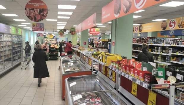 В магазинах Подольска достаточно запасов продовольствия и товаров первой необходимости