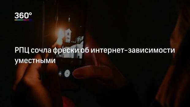 РПЦ сочла фрески об интернет-зависимости уместными