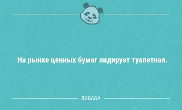 Свежие анекдоты на Бугаге (15 фото)