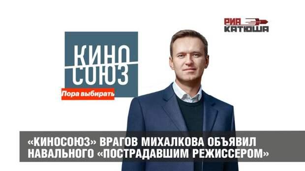 «КиноСоюз» врагов Михалкова объявил Навального «пострадавшим режиссером»