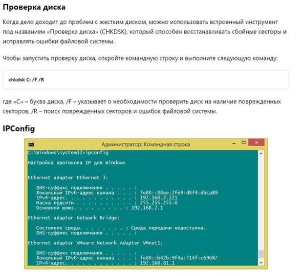 4 инструмента командной строки, о которых должен знать каждый пользователь Windows
