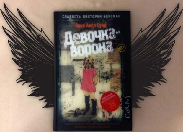 Эрик Аксл Сунд, «Девочка-ворона». / Фото: www.livelib.ru