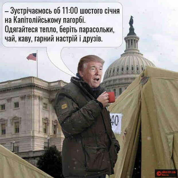 Трамп заявил, что возглавит марш на столицу