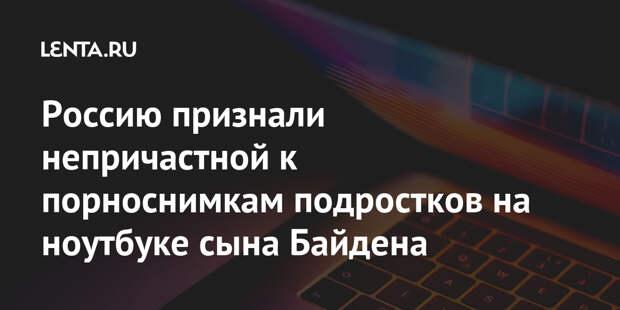 Россию признали непричастной к порноснимкам подростков на ноутбуке сына Байдена