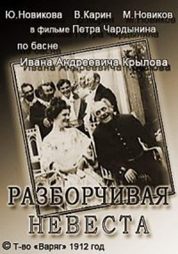 Разборчивая невеста (1912)