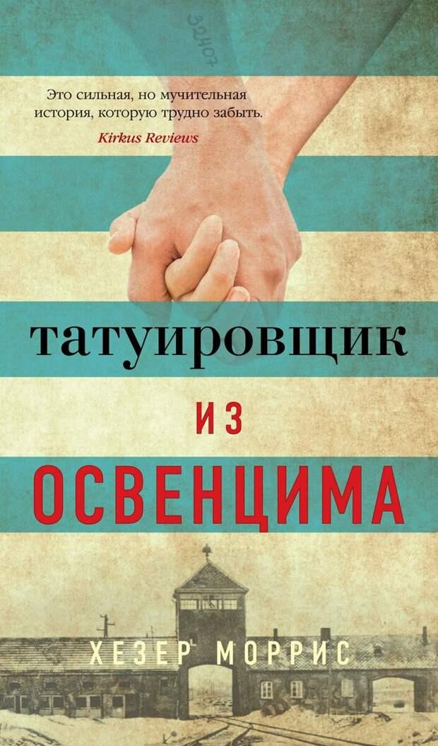 9 книг прочитано в июле? Кинг, Освенцим, Иванов и меланхолия