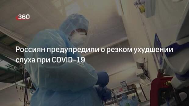 Россиян предупредили о резком ухудшении слуха при COVID-19