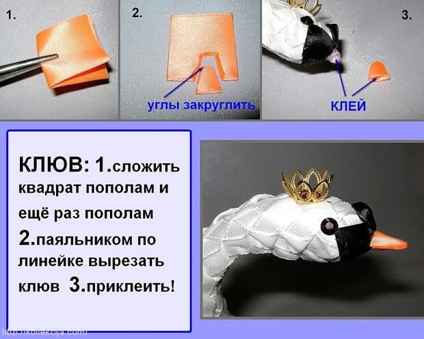 Лебедь из лент.Автор Наталья Либерт