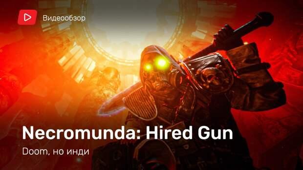 Necromunda: Hired Gun: Видеообзор