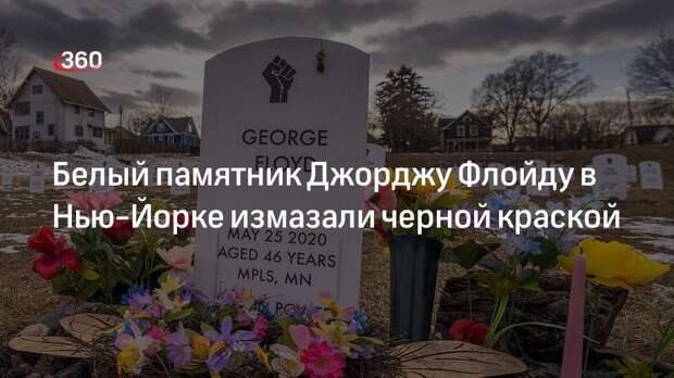 Белый памятник Джорджу Флойду в Нью-Йорке измазали черной краской