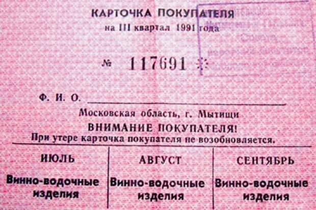 Алкоголь во время реформ стал самой важной валютой михаил горбачев, ссср