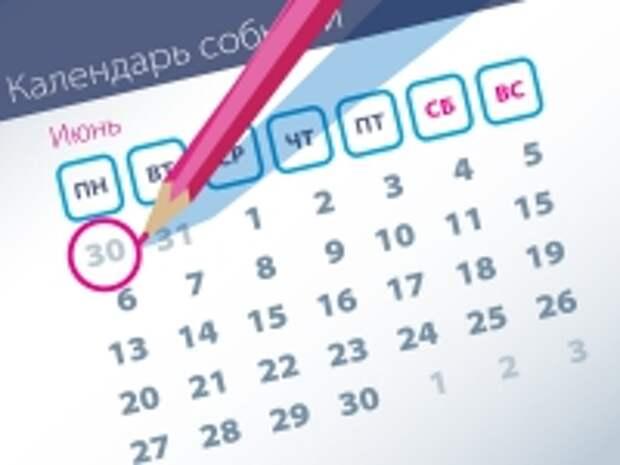 ПРАВО.RU: Важнейшие правовые темы в прессе – обзор СМИ (30.05)