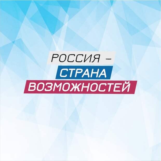 «Россия— страна возможностей» разработает новый конкурс для молодых ученых