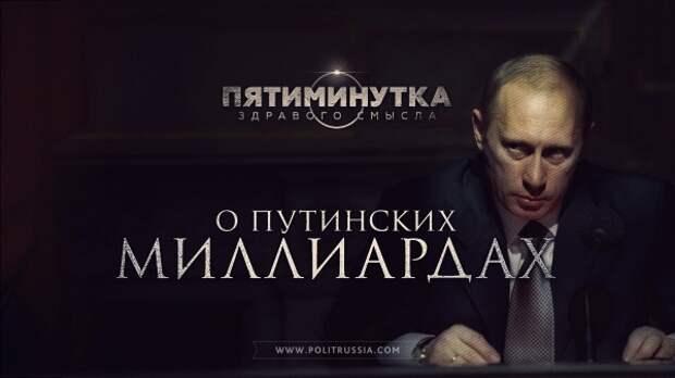 Пятиминутка здравого смысла о путинских миллиардах