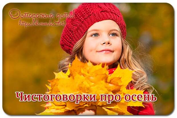Чистоговорки про осень.