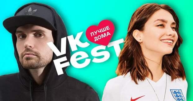 VK Fest будет идти онлайн целую неделю бесплатно. Там выступят более 50 артистов