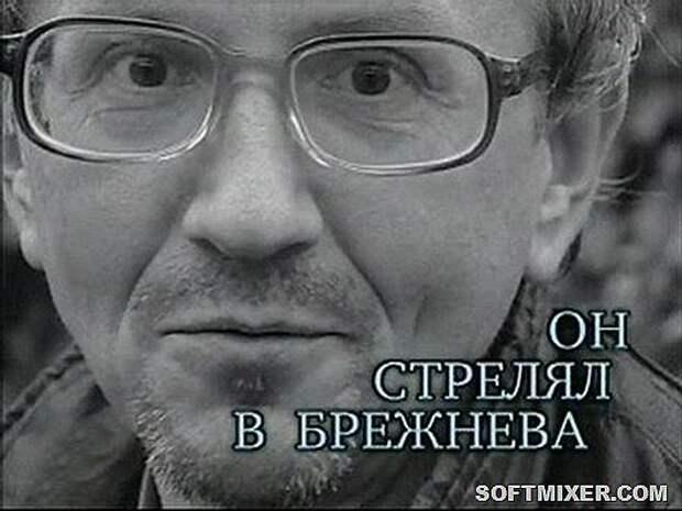7 загадок покушения на Брежнева