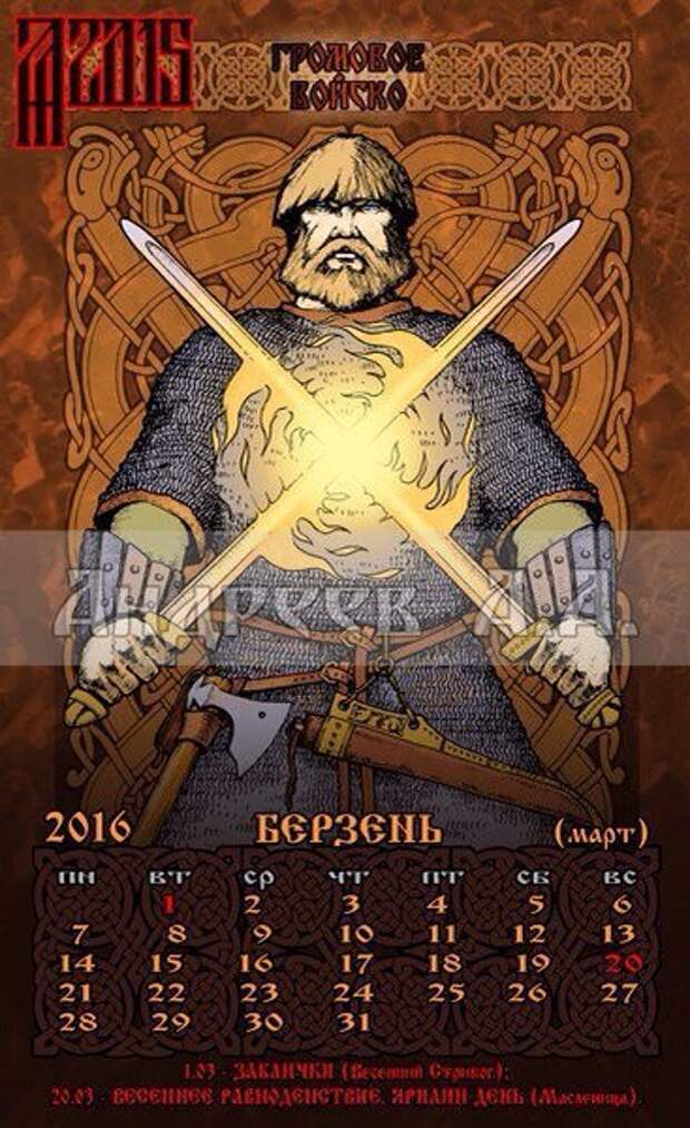 СТАРОСЛАВЯНСКИЙ КАЛЕНДАРЬ НА 2016