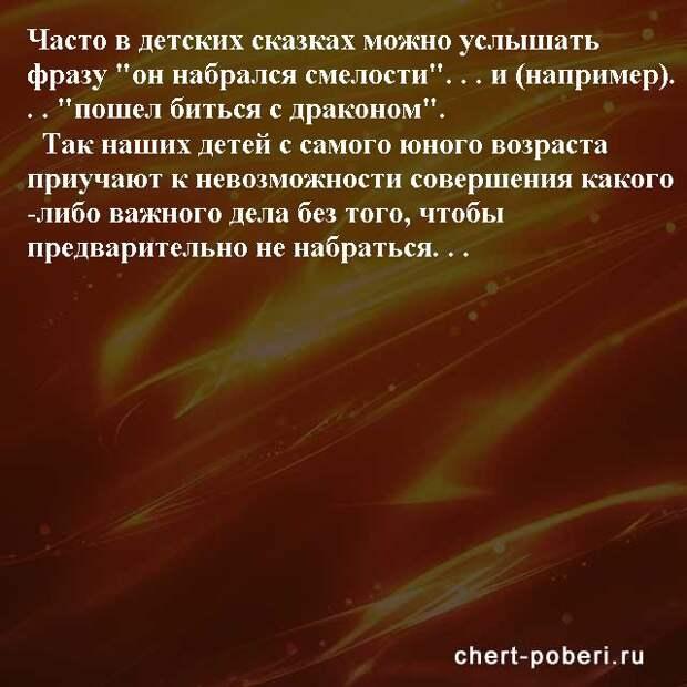 Самые смешные анекдоты ежедневная подборка chert-poberi-anekdoty-chert-poberi-anekdoty-35411212102020-4 картинка chert-poberi-anekdoty-35411212102020-4