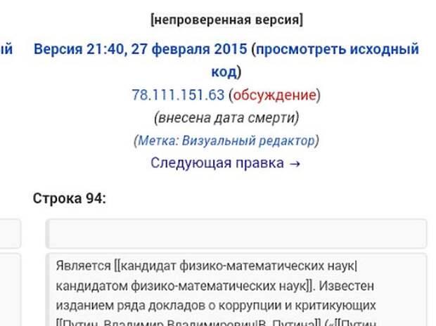 Википедия заранее сообщила об убийстве Немцова? Запись появилась в 21:40