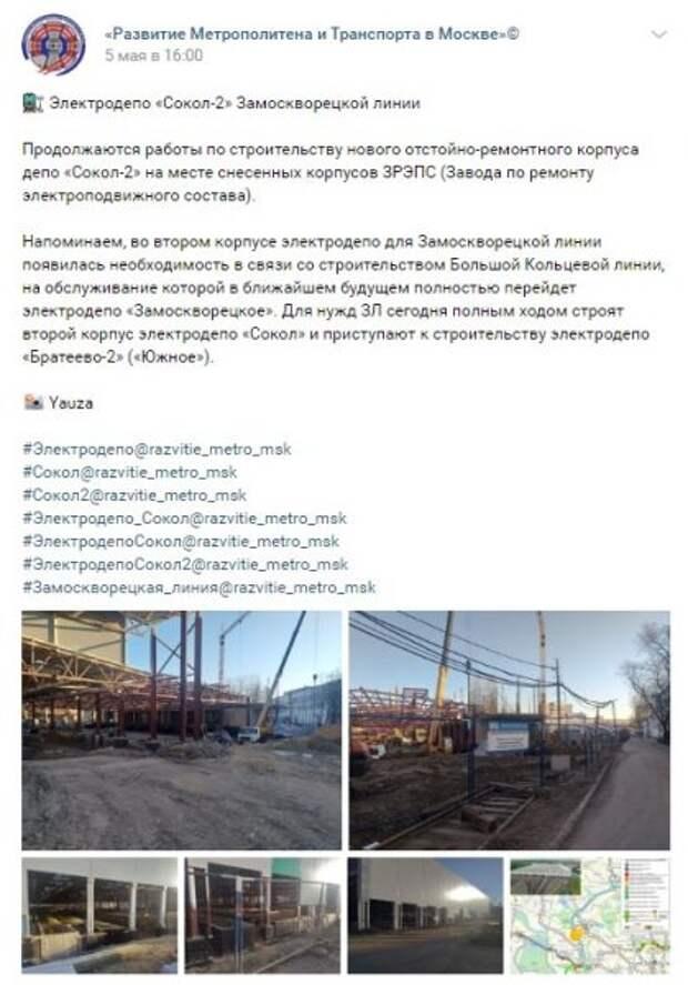 Электродепо «Сокол-2»: снимки со стройплощадки нового корпуса появились в соцсети