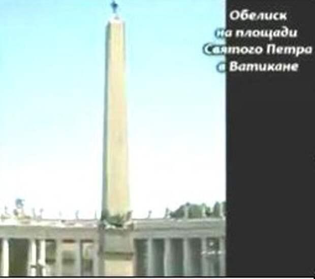 Обелиск на площади Св. Петра в Ватикане. Символ фаллоса, а балюстрада полукругом символизирует женское лоно