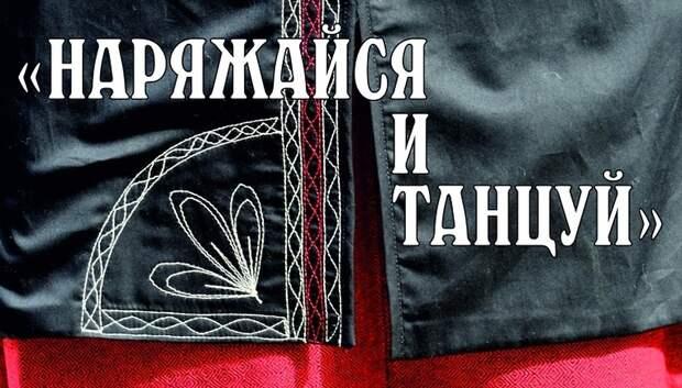 Дефиле и танцы в народных костюмах проведут в усадьбе Ивановское в пятницу