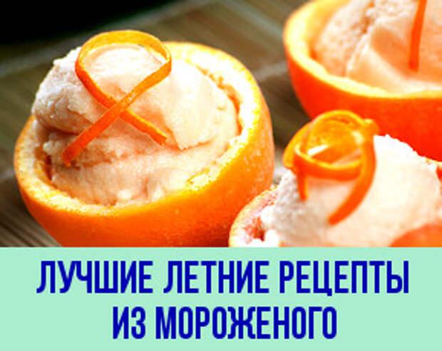 Съешьте это немедленно! 10 видов самых удивительных рецептов мороженого